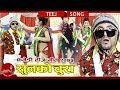 New Teej Song 2075/2018 |  Sunko Chura - HR Magar & Birsana Budhathoki Ft. Yadav & Anjali Adhikari