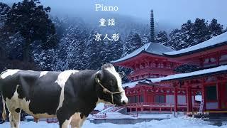 Piano 童謡   京人形