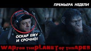 Война за планету обезьян. Обзор премьеры. HardlyGoodReview