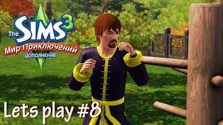 Давай играть The sims 3 Мир приключений #8 Изучаем дисциплину
