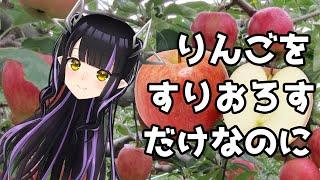筋トレしたら胃腸炎になったけど回復してきたのでリンゴをすりおろす【虎城アンナ / シュガリリ】