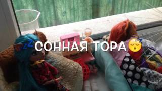Сонная Тора 💤😴 ~ Stop Motion MH ~Стоп Моушен МХ