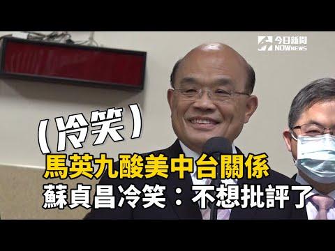 馬英九酸美中台關係 蘇貞昌冷笑:不想批評了