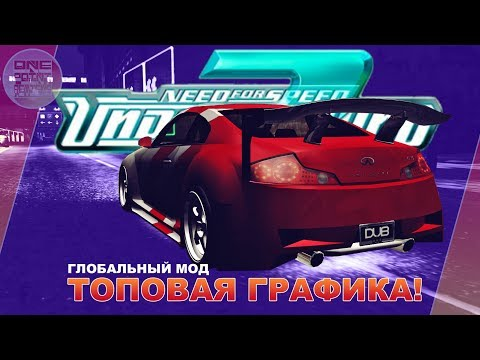 Need For Speed: Underground 2 - ТОПОВАЯ ГРАФИКА ДЛЯ 2018!/ Mod By Gr1me