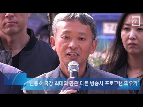 [경향신문] 고소장 들고 검찰 찾은 MBC 아나운서들