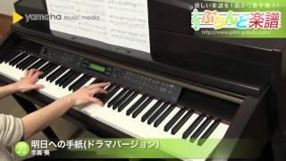 明日への手紙(ドラマバージョン) / 手嶌 葵 : ピアノ(ソロ) / 中~上級