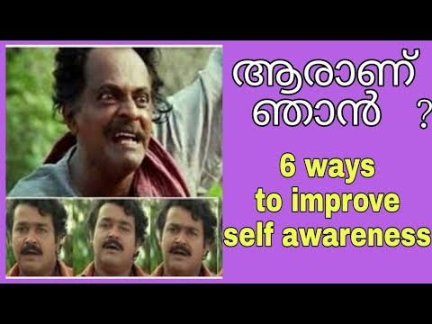 ഞാനാരാണ്-|-self-awareness-|-naveen-inspires-|-life-skill-video