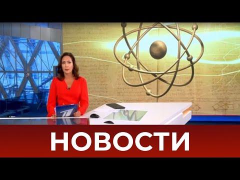 Выпуск новостей в 09:00 от 20.08.2020