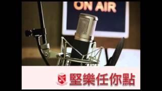 「堅樂任你點」20151217 - 特備節目「午間音樂點播站