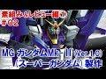MGスーパーガンダム(ガンダムMk-Ⅱ Ver.1.0)#02素組み&レビュー編①『機動戦士Zガ…
