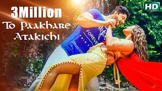 TO PAAKHARE ATAKICHI | EXCLUSIVE MUSIC VIDEO | A SWEET ROMANTIC SONG By Humane Sagar