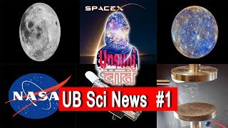 Science News #1 - NASA InSight Mission, Water on Moon, NASA said Space X is danger, Helium on planet
