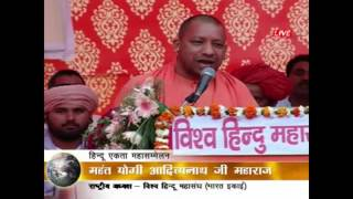 Gorakhpeethadhishwar Mahant Yogi Adityanath Ji Maharaj Full Speech