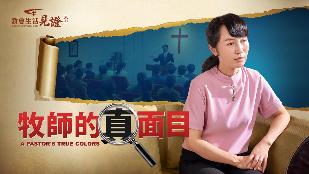 福音见证视频《牧师的真面目》