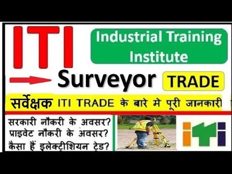 ITI Surveyor कोर्स पूरी जानकारी || आईटीआई Surveyor Trade Complete Information || what is SURVEYOR?