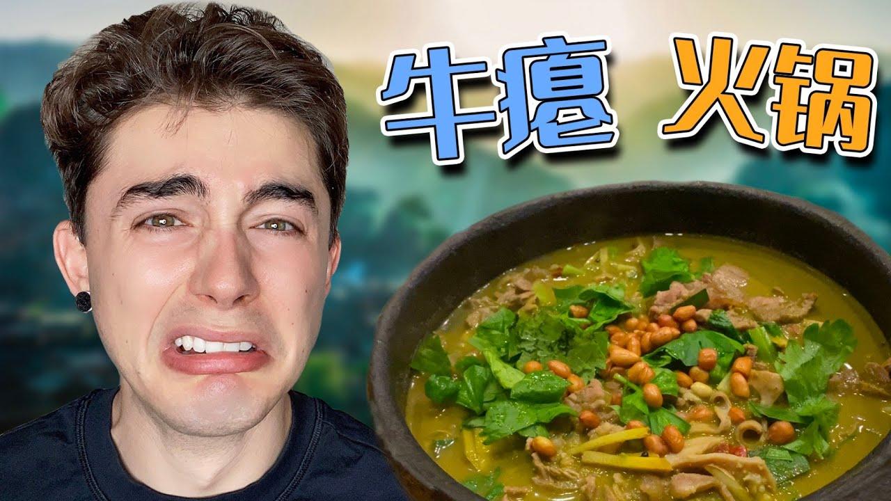 牛瘪火锅是什么黑暗料理? 歪果仁能接受这样的味道吗?