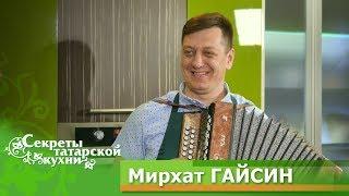 Певец Мирхат ГАЙСИН готовит Куриный шашлык по-домашнему