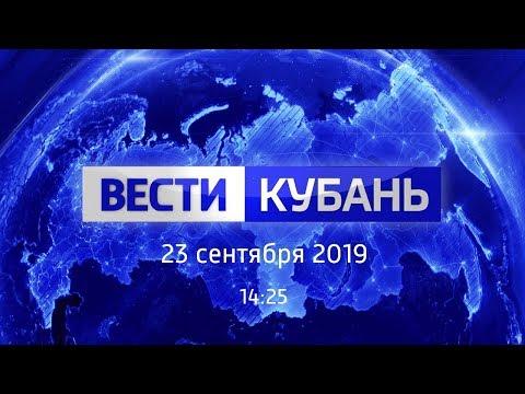 Вести.Кубань, выпуск от 23.09.2019, 14:25