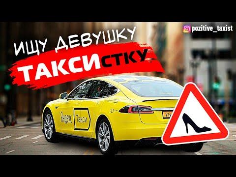 Ищу девушку - таксист / Яндекстакси / Таксую на Camry / Позитивный таксист