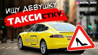 Bir qiz izlab - taksi haydovchi / Ajaxtags / Taksi bo'yicha Camry / Ijobiy taksi haydovchi