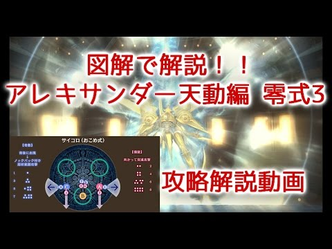 FF14 アレキサンダー天動編 零式3 全体攻略解説動画【図解付き】