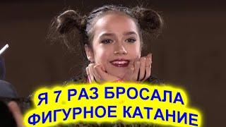 Алина Загитова Я 7 раз бросала фигурное катание
