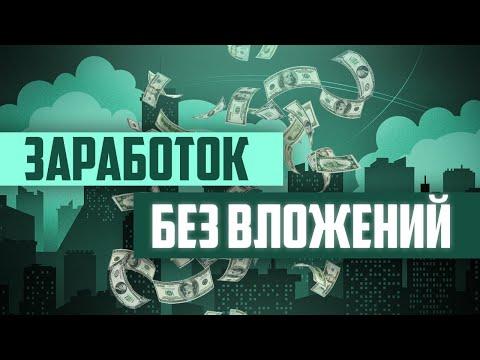 ПРОСТОЙ ЗАРАБОТОК В ИНТЕРНЕТЕ БЕЗ ВЛОЖЕНИЙ С НУЛЯ 2019 - Maestro Money