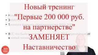В чем отличия тренинга Первые 200 000 руб. на партнерстве от Наставничества