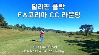 필리핀 클락 FA코리아 CC 골프 라운딩, 필리핀 클락…