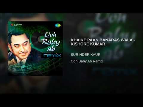 Khaike Paan Banaras Wala - Kishore Kumar Mp3