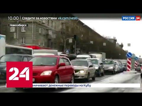 Новосибирск парализовали десятибалльные пробки из-за гололеда и выпавшего снега - Россия 24