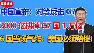 G7峰会反华声明公布第2天!中国宣布对等反击!3000亿资本撤出!G7成员国暴亏1万亿!拜登傻眼:美国经济复苏计划彻底完了!