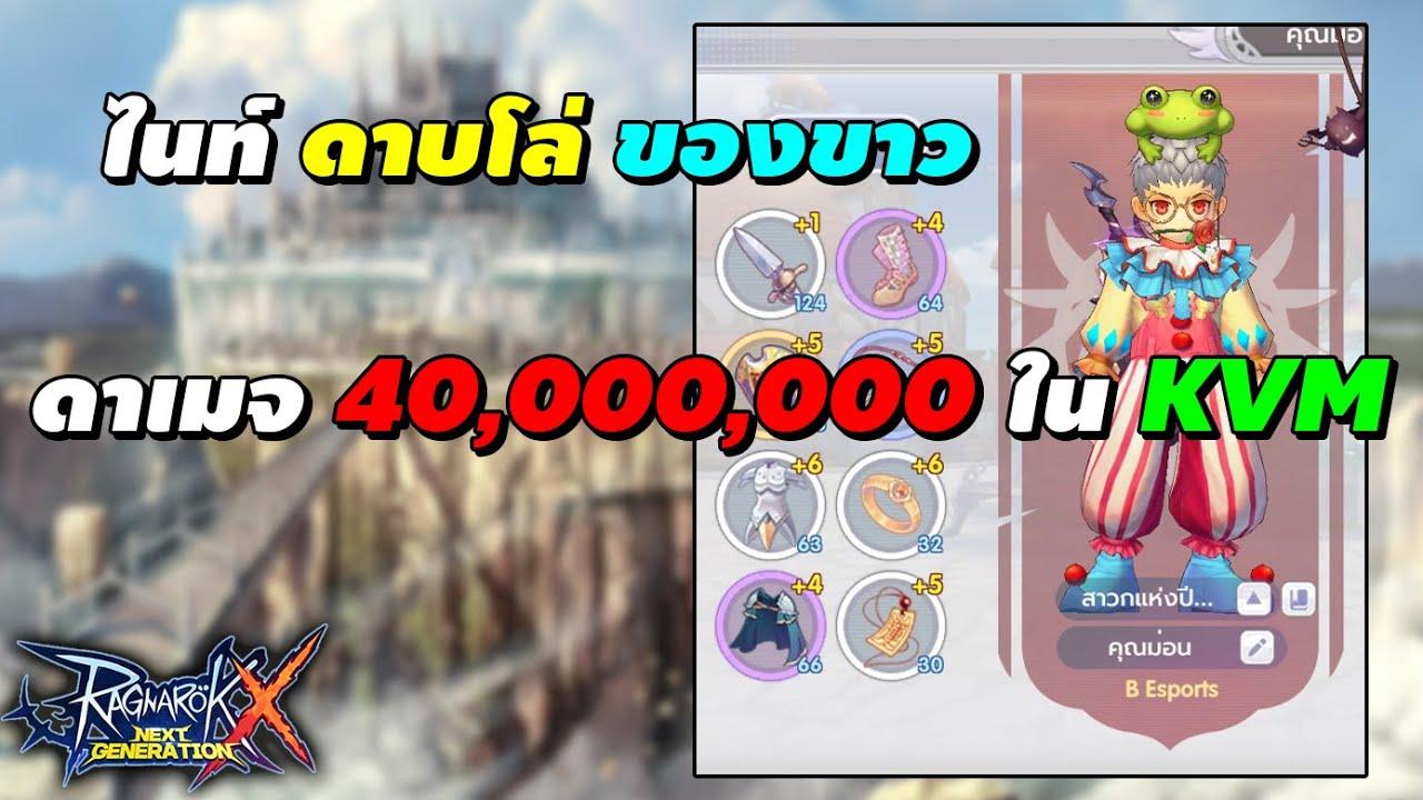 ไนท์ดาบโล่ ของขาว ดาเมจ 40,000,000 ใน KVM | Ragnarok X Next Generation (ROX)