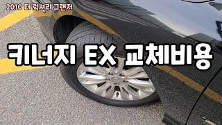 [2010 더 럭셔리 그랜저] 키너지EX 타이어 교체 …