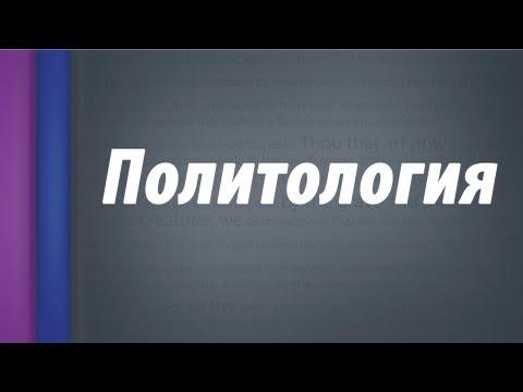 Методы политологии.