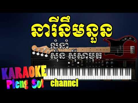 នារីនឹមនួន ភ្លេងសុទ្ធ - nearey nem noun pleng sot ,khmer karaoke