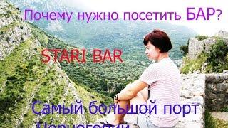 видео Черногория Бар