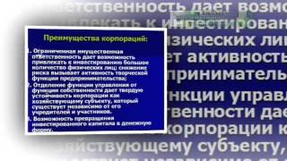 Презентация на тему Транснациональные корпорации