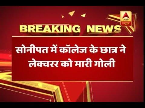 Haryana: Student guns down professor in Rajkiya College near Sonipat
