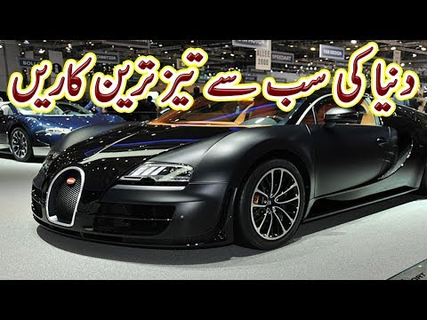 Fastest Production Cars in the World | Urdu Documentary | Science and Technology | Facitcal