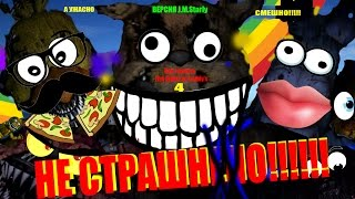 Как сделать Five Nights At Freddy's 4 НЕ СТРАШНЫМ!(How to Make Fnaf 4 Not Scary)(Starly Version)