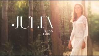 جوليا بطرس   طل وشرف  Julia Boutros   Tall w Sharraf