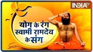 योग से 15 दिन में घटेगा 5 किलो वज़न... Swami Ramdev ख़त्म करेंगे मोटापे की टेंशन | March 31, 2021