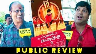 Vennila Kabaddi Kuzhu 2 Public Review Vikranth Soori Best or Worst than Part 1
