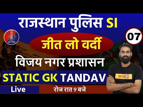 Rajasthan Police SI Bharti 2021 || STATIC GK Ka Tandav || By Sachin Sir || Class - 07