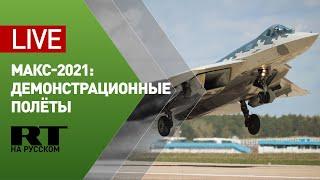 Второй день МАКС-2021: демонстрационные полёты на авиасалоне — LIVE