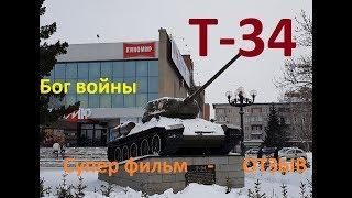 Т-34 Бог войны-Супер фильм! ОТЗЫВ.