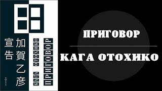 Приговор   Кага Отохико