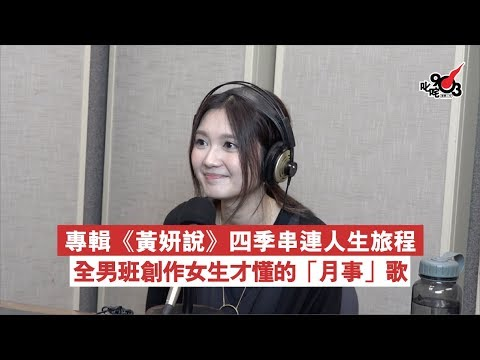 專輯《黃妍說》串連人生四季 全男班創作女生「月事」歌