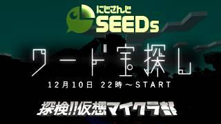 【特報2】仮想マイクラ部特別企画